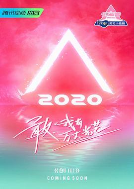 创造营2020评级全纪录海报