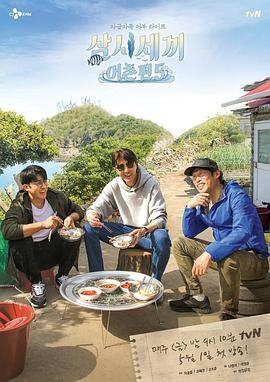 三时三餐 渔村篇 第五季海报