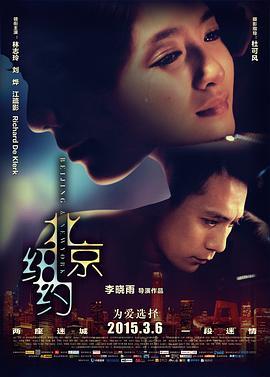 《北京纽约》爱情片手机在线观看