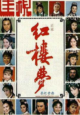 《红楼梦1977粤语》港台剧手机在线观看