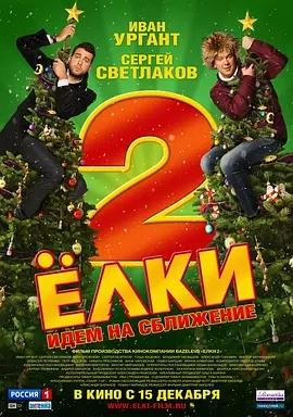 《圣诞树2》喜剧片手机在线观看