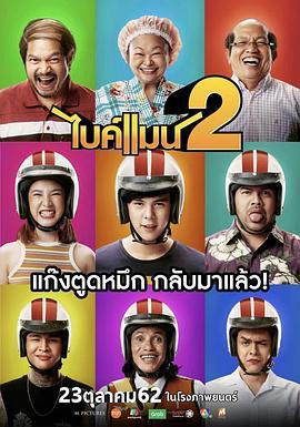 《骑机男孩2》喜剧片手机在线观看