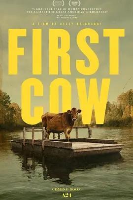 第一头牛海报