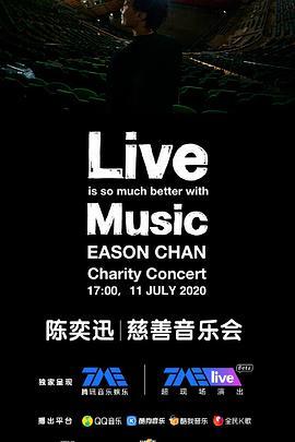 陈奕迅线上慈善演唱会海报