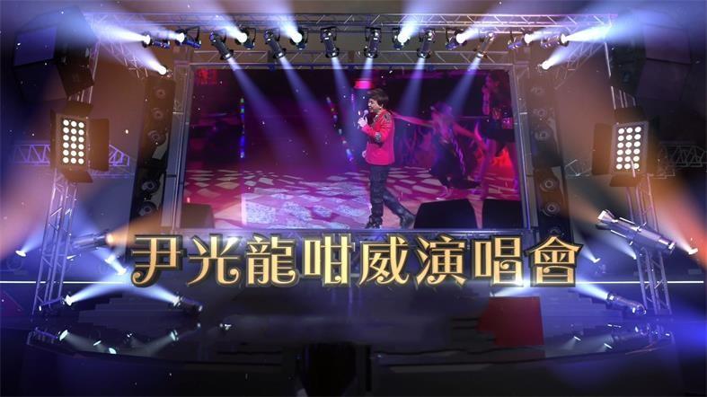 尹光龍咁威演唱會海报