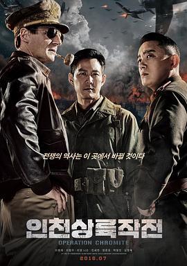 仁川登陆作战海报