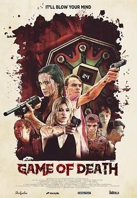 死亡游戏2017海报