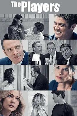 爱情玩家海报