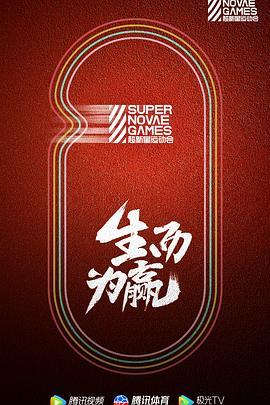 第三届超新星运动会海报