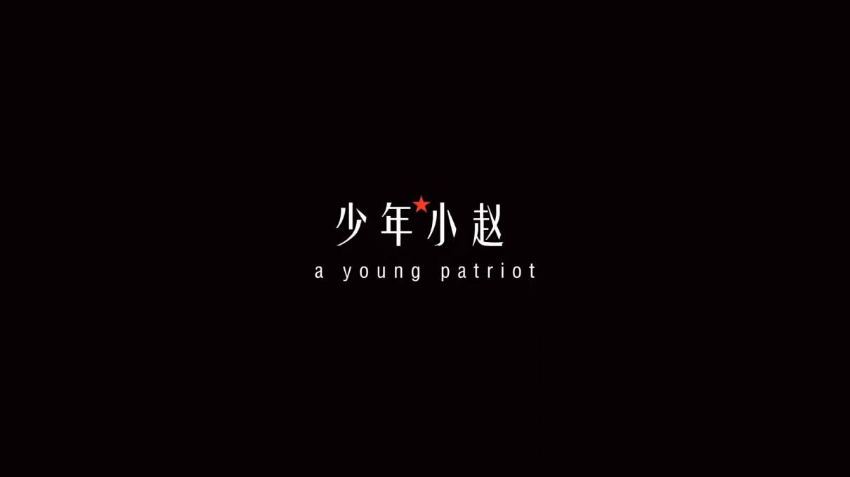 少年·小赵海报