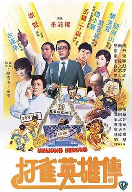 打雀英雄传1981海报