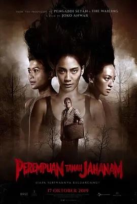 地狱女子海报