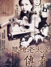 双枪老太婆传奇海报