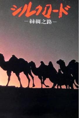 新丝绸之路海报
