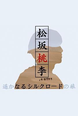 松坂桃李遥远的丝路之旅海报