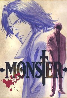 怪物MONSTER海报