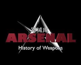 军械库:历史上的武器海报