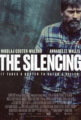 沉默2020海报