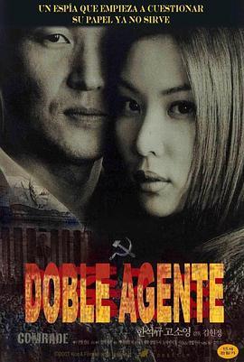 双重间谍2003海报