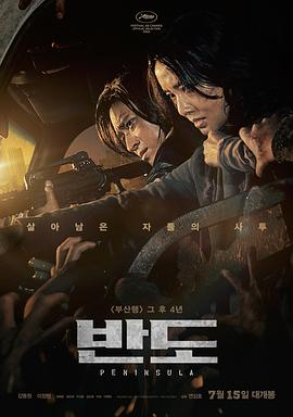 釜山行2:半岛海报