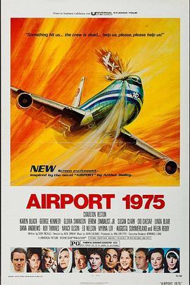 国际机场1975海报