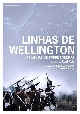 威灵顿战线2012海报