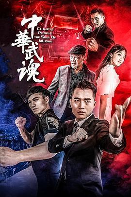 中华武魂海报