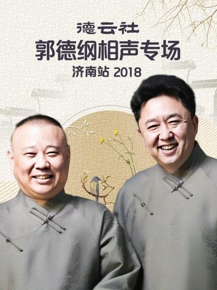 德云社郭德纲相声专场济南站2018海报