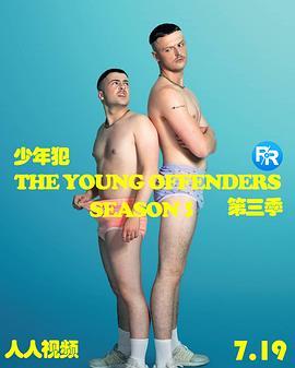 少年犯第三季海报