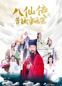 八仙传之曹国舅鸣冤海报