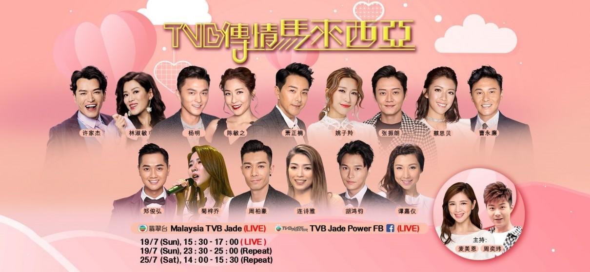 B传情马来西亚演唱会海报