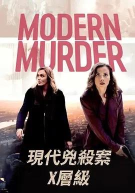 现代凶杀案:X层级海报