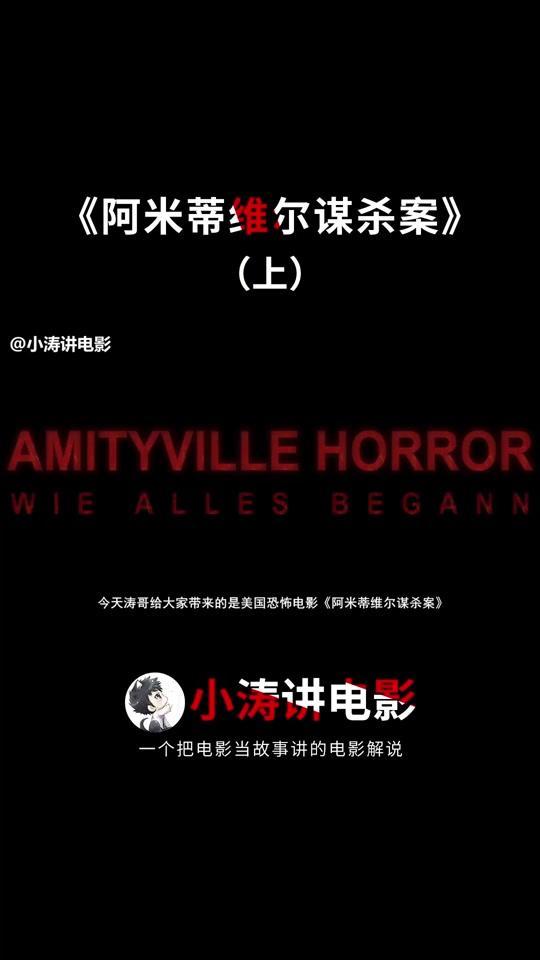 说电影《阿米蒂维尔谋杀案》海报