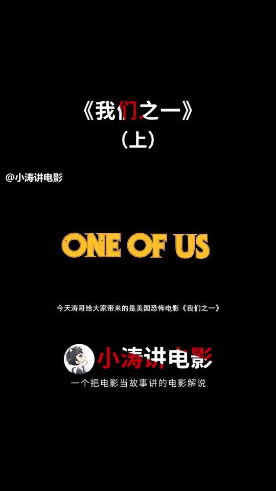 说电影《我们之一》海报