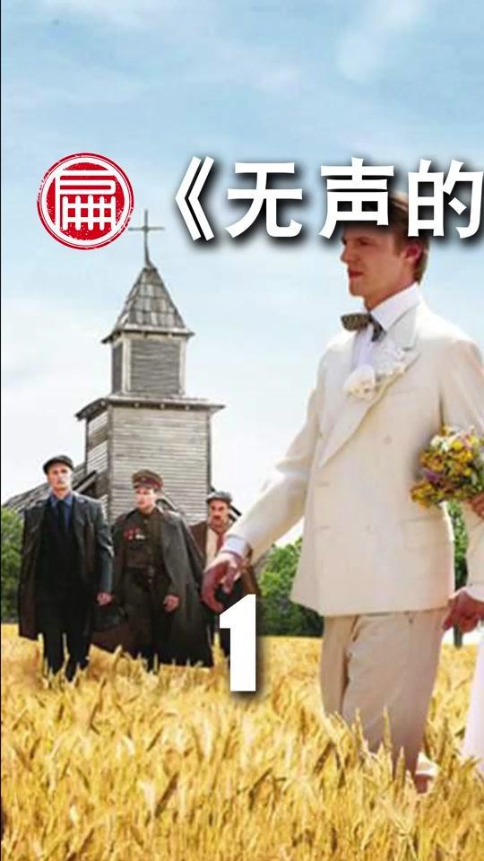说电影《无声婚礼》海报