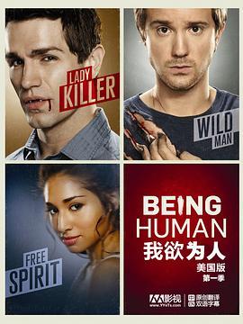 我欲为人美版第一季海报