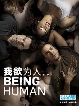 我欲为人美版第二季海报