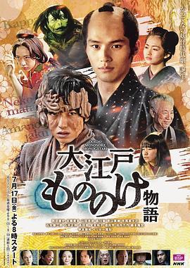 大江户妖怪物语海报
