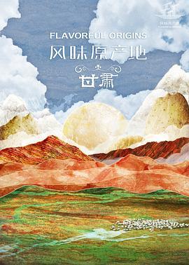 风味原产地·甘肃海报