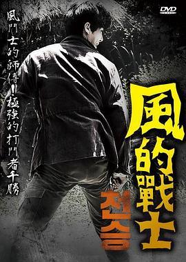 天王:最强斗士海报