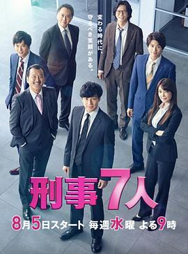 刑事7人 第六季