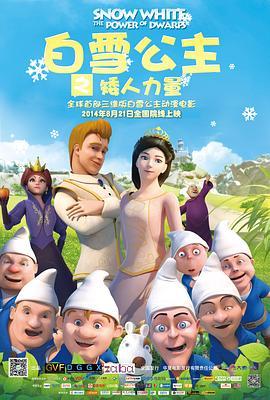 《白雪公主之矮人力量》喜剧片手机在线观看