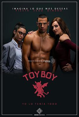 玩物男孩第一季
