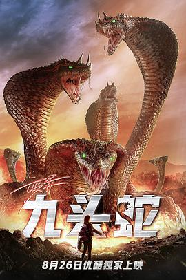 《变异九头蛇》科幻片手机在线观看