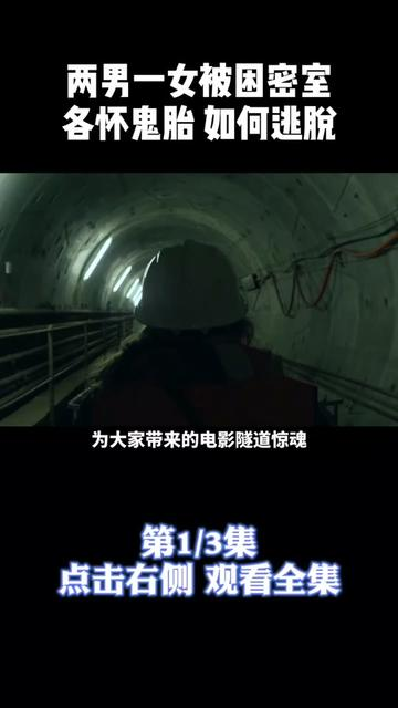 说电影《隧道惊魂》