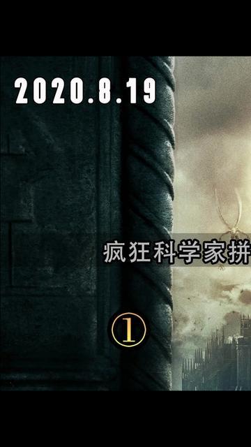 说电影《屠魔战士》海报