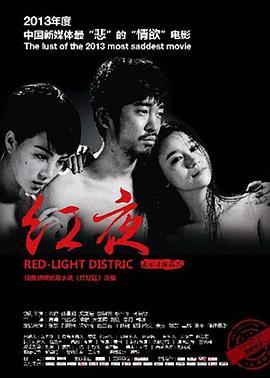 红夜2013海报