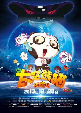 太空熊猫历险记海报