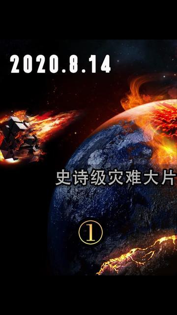 说电影《绝世天劫》海报