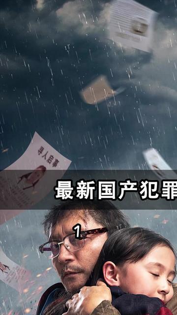 说电影《怒火追凶》海报